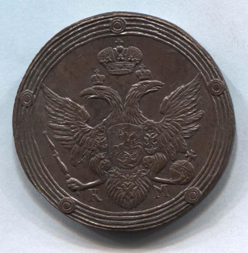 Фотографии монет царской россии